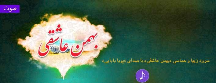بهمن عاشقی