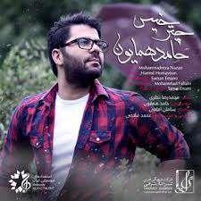 اجراى زنده آهنگ زیبای «چتر خیس» حامد همایون