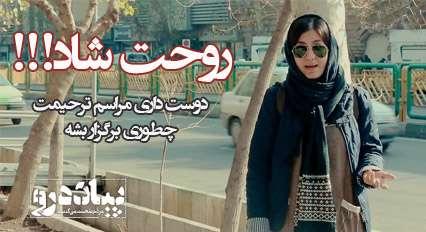 پیاده رو قسمت بیستم / روحت شاد!!!