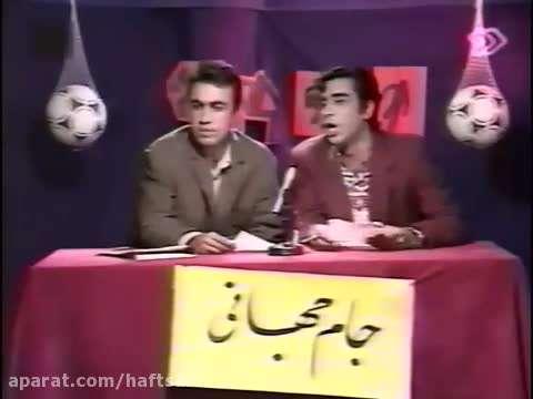 ساعت خوش | گزارش فینال جام جهانی 1994