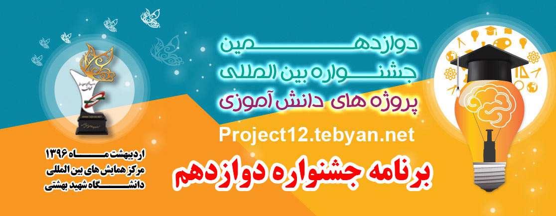 برنامه دوازدهمین جشنواره پروژه های دانش آموزی تبیان