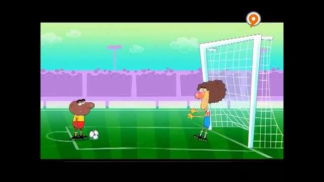 انیمیشن سریالی ایرانی فوتبال مدرن / قسمت 14