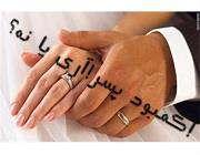 پسر برای ازدواج کم دارید؟!
