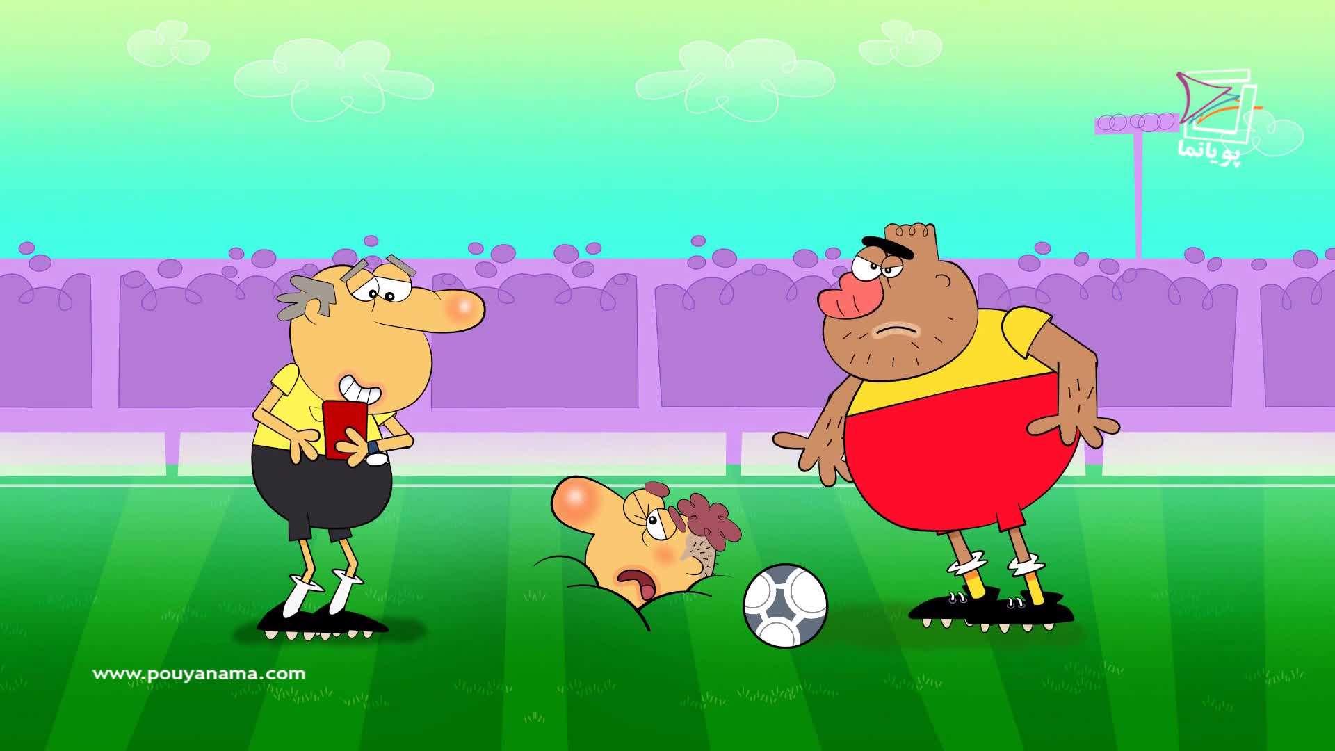 انیمیشن سریالی ایرانی فوتبال مدرن / قسمت 11