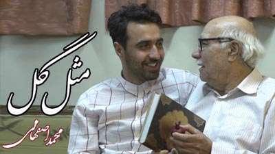 دانلود آهنگ محمد اصفهانی پدرا پدر بزرگا
