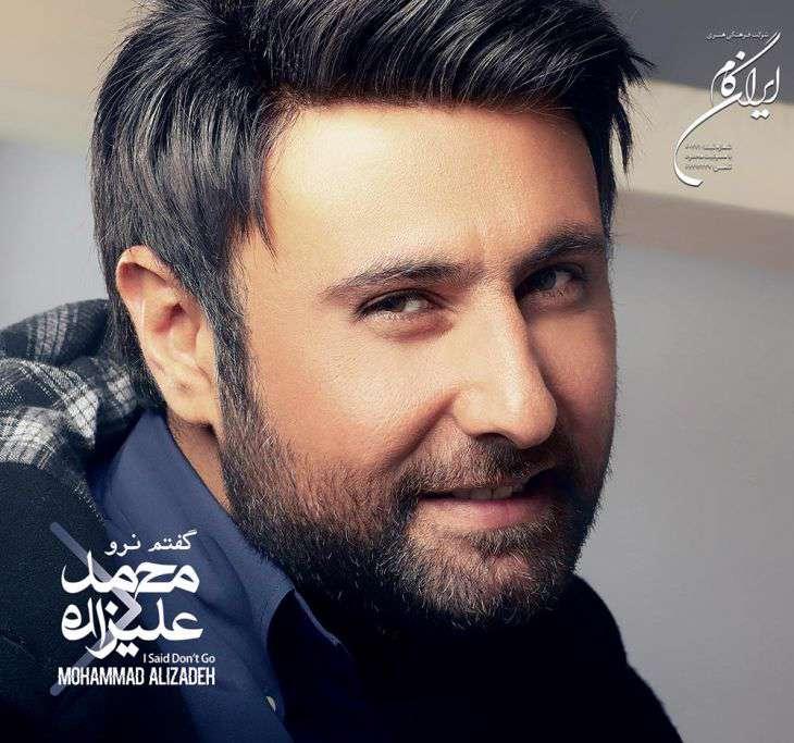 تیزر آلبوم «گفتم نرو» محمد علیزاده که امروز منتشر شده است