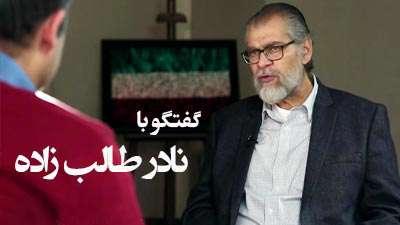 خشت خام / نادر طالب زاده