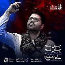 اجرای زنده و زیبای آهنگ «چنین کنم چنان کنم» حامد همایون