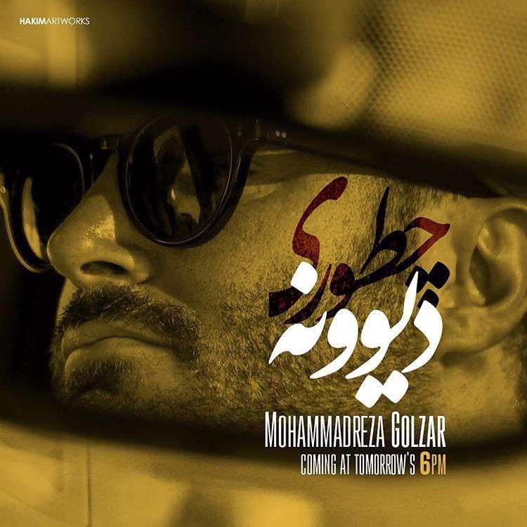 جدیدترین آهنگ «محمدرضا گلزار» با نام «چطوری دیوونه»