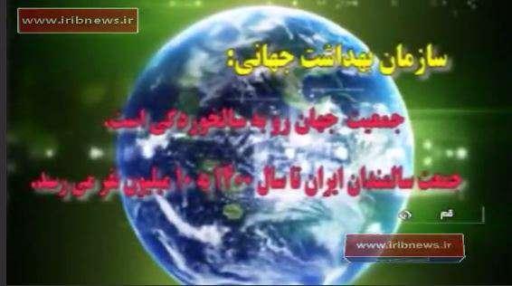 بحران پیری در ایران