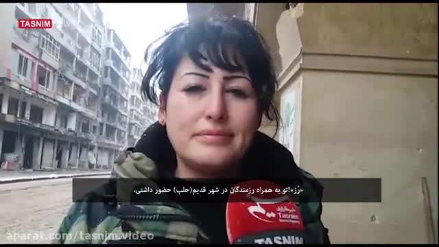 خاطرات«رُز»دختر مبارز سوری