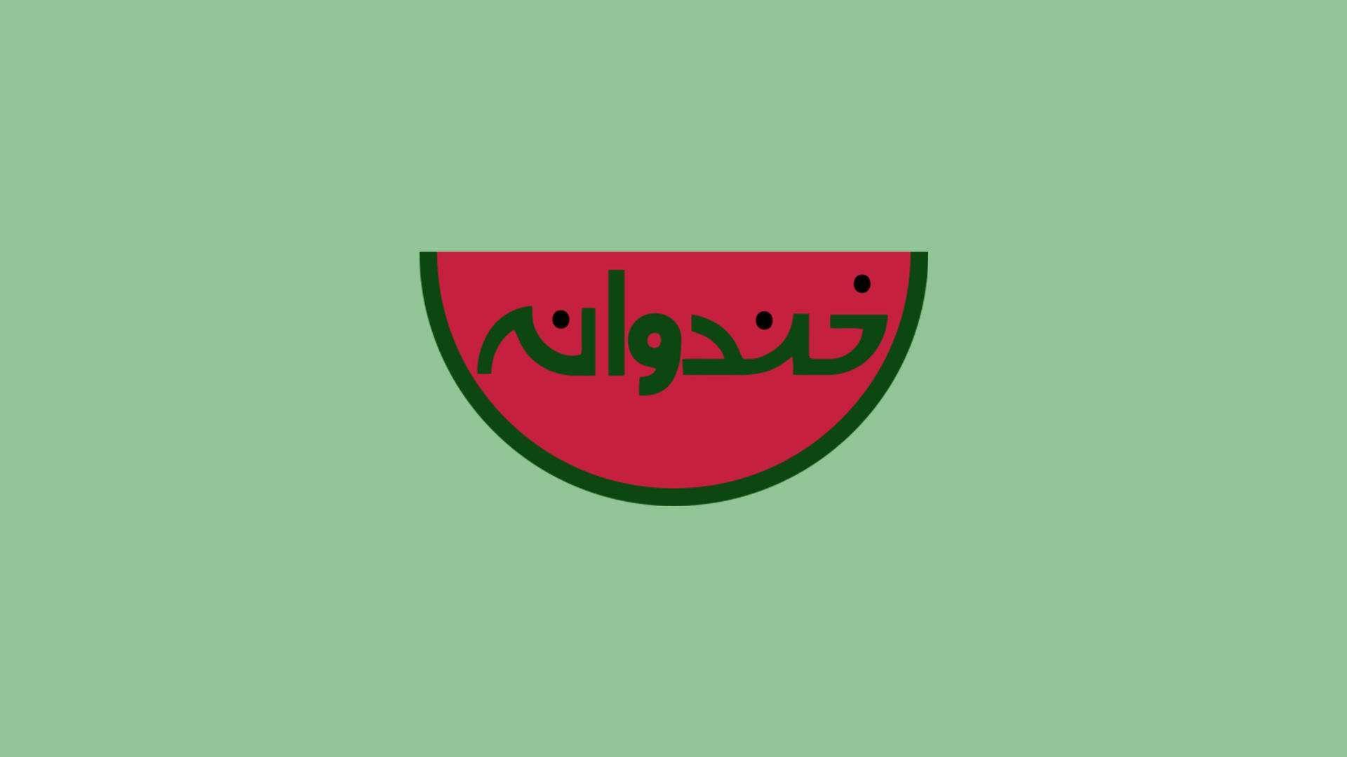 اجراى موسیقى آذربایجانى در خندوانه