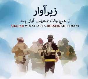 صوت/ آهنگ جدید «زیر آوار» با صدای «شهاب مظفری» و «حسین سلیمانی»