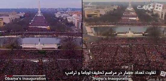 تفاوت تعداد حضار در مراسم تحلیف اوباما و ترامپ