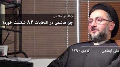 کوتاه از هاشمی؛ قسمت دوم : محمد علی ابطحی