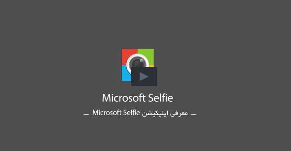 با مایکروسافت سلفی بگیرید؛ نگاهی به اپلیکیشن Microsoft Selfie