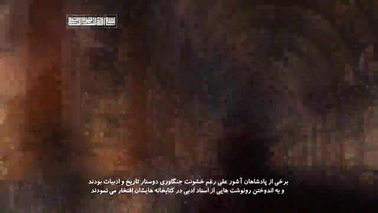مستند داستان تمدن قسمت پنجم: یونس در میان آشوریان