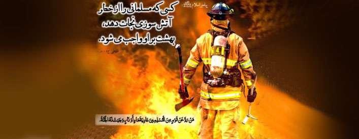پاداش میلیاردی به آتش نشانان فداکار