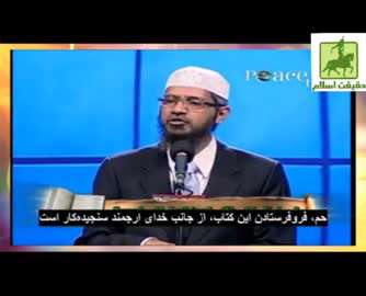 آزمون جالب ابطال قرآن!