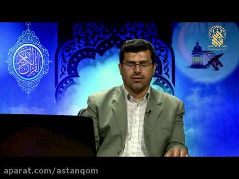 آموزش تجوید قرآن / صفت لین، قلقله و غنه