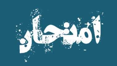 امتحان خداوند از ایرانیان؟