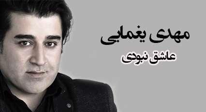مهدی یغمایی / عاشق نبودی