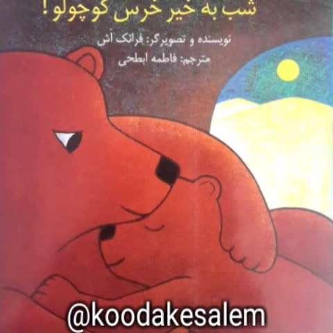 کتاب صوتی شب بخیر خرس کوچولو