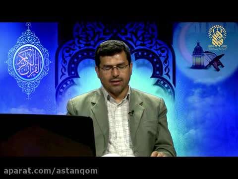 آموزش تجوید قرآن / صفت استعلاء، اطباق و استفال