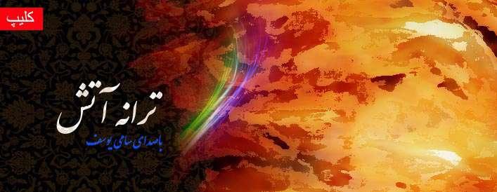 ترانه آتش با صدای سامی یوسف