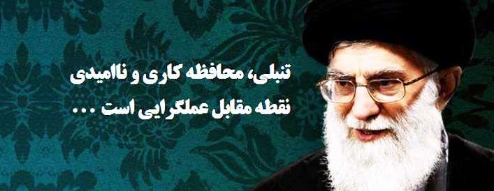 عمل گرایی، مطالبه رهبر معظم نظام اسلامی