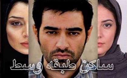 ساکن طبقه وسط با بازی و کارگردانی شهاب حسینی