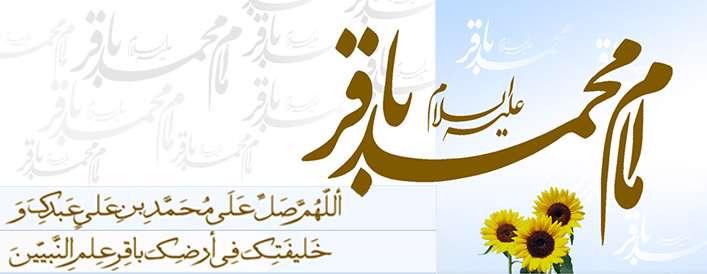 سه فضیلت اخلاقی در بیان امام باقر علیه السلام