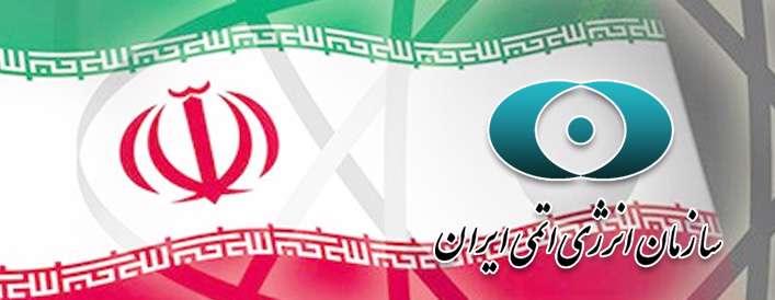 ایران از چه سالی صاحب انرژی اتمی شد؟