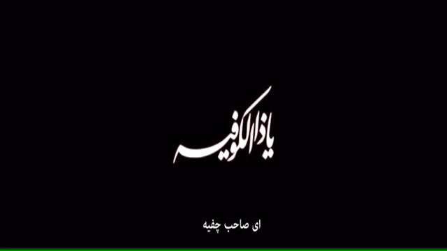 نماهنگ یا ذا الکوفه