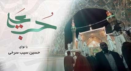 حُب علی  - کیفیت HD