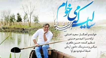 مجید اخشابی / سالی که می خوام