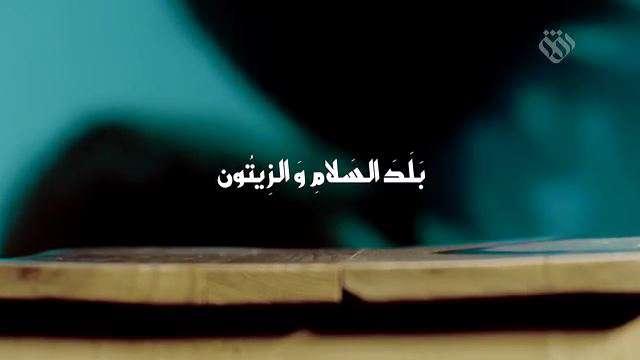 نماهنگ بلد السلام و الزیتون