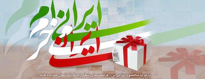 ثواب خرید کالای ایرانی مطابق نظر آیت الله خامنه ای