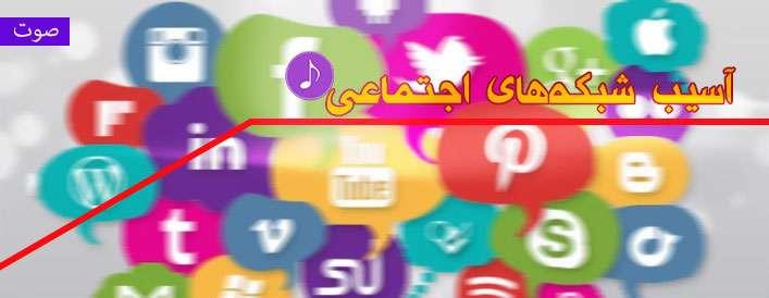 آسیب شبکههای اجتماعی