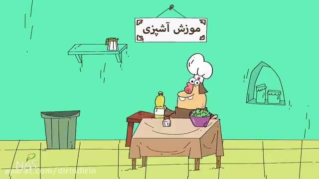 دیرین دیرین / موزش آشپزی