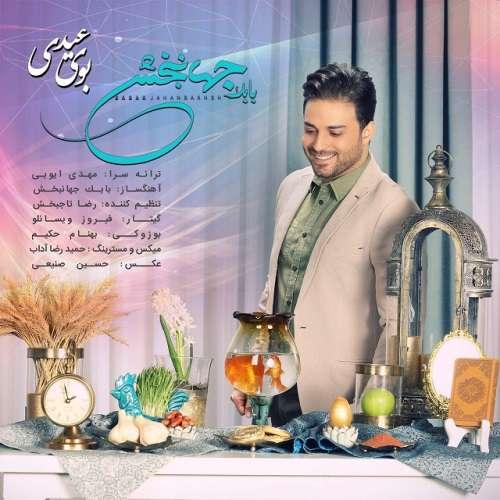 بابک جهانبخش / بوی عیدی