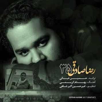 رضا صادقی / 35 (سی و پنج)
