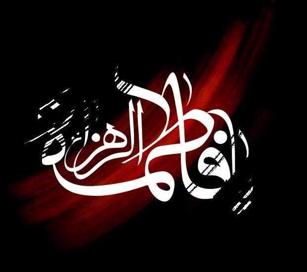 نماهنگ «فاطمیه» با مداحی میثم مطیعی