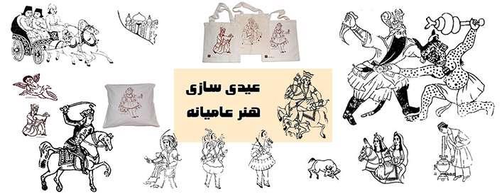 عیدی سازی، هنر عامیانه