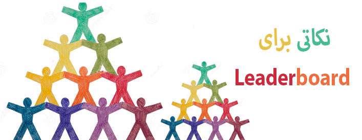 9 نکته برای ادغام Leaderboard - بخش اول
