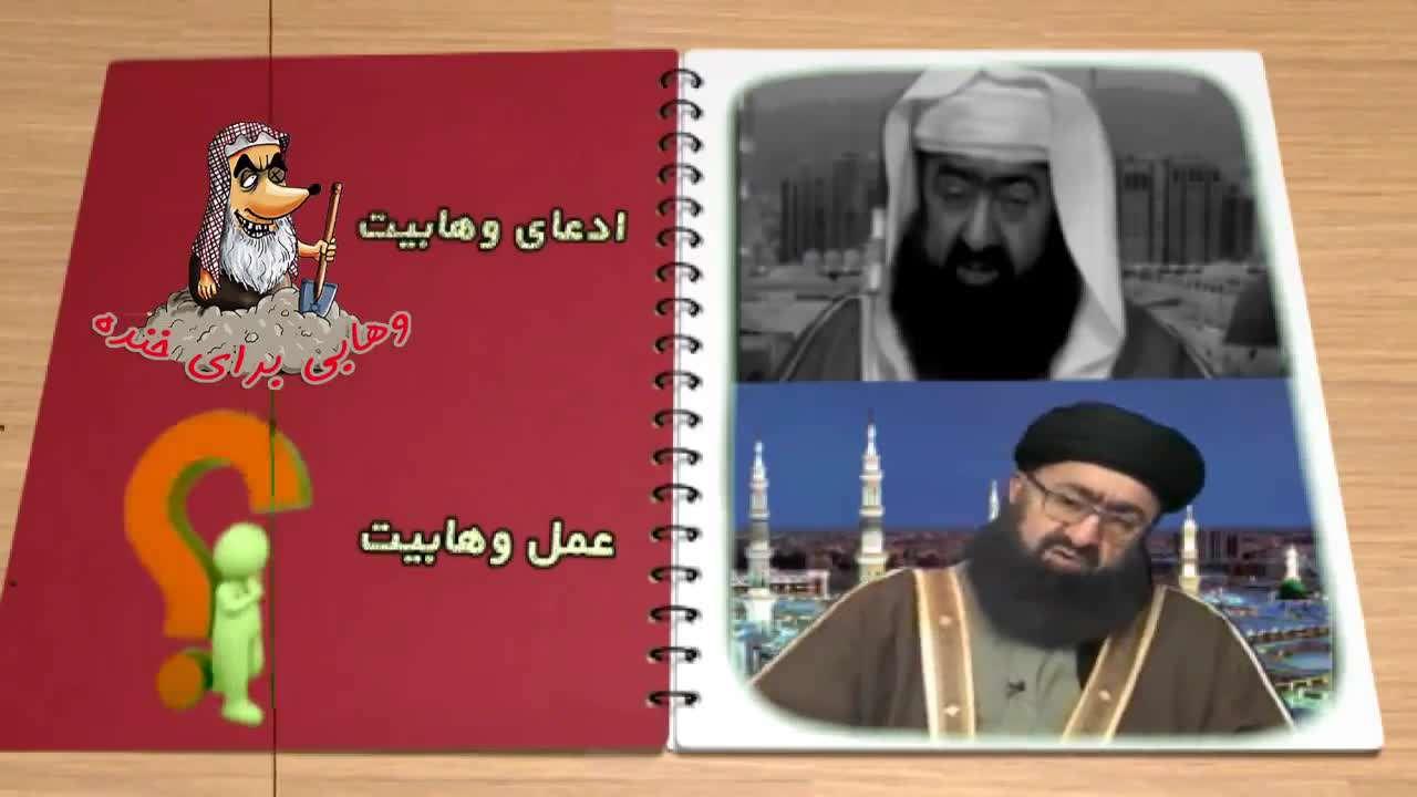 وهابی برای خنده / آزادی بیان در شبکه های وهابی