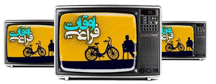 تلویزیون و تعطیلات نوروزی
