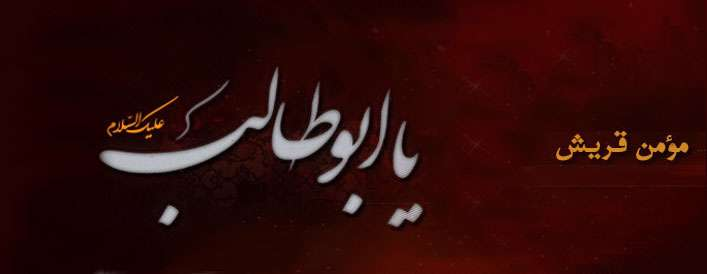 دفاع تمام قد امام علی از پدرش ابوطالب