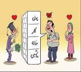 موانع ازدواج موفق را بشناسید