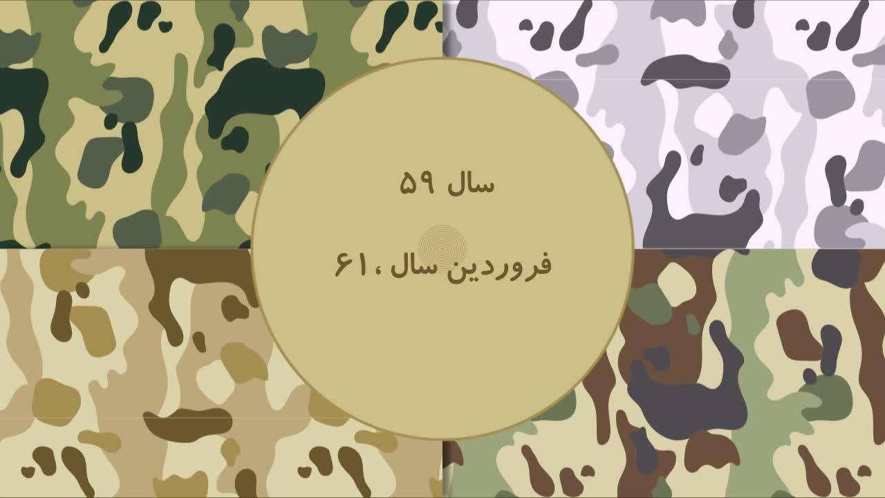 موشن گرافیک-واقعا یوم الله(لطفا بخش توضیحات مطالعه شود)